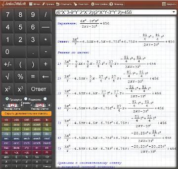 онлайн калькулятор онлайн калькулятор решение столбиком з 20 кредит