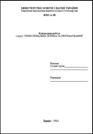 📝Оформление титульного листа контрольной работы по стандартам титульный лист для украинского университета