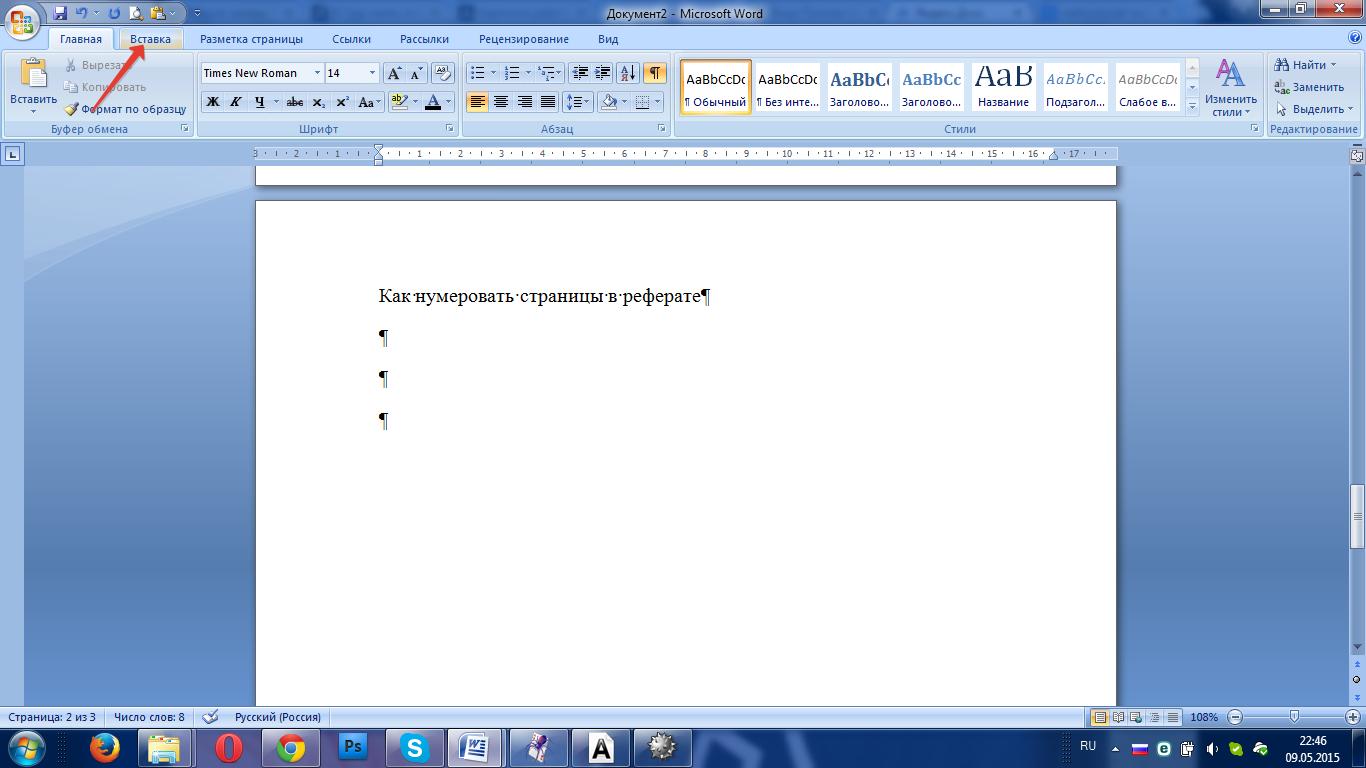 Как правильно нумеровать страницы в реферате 7004