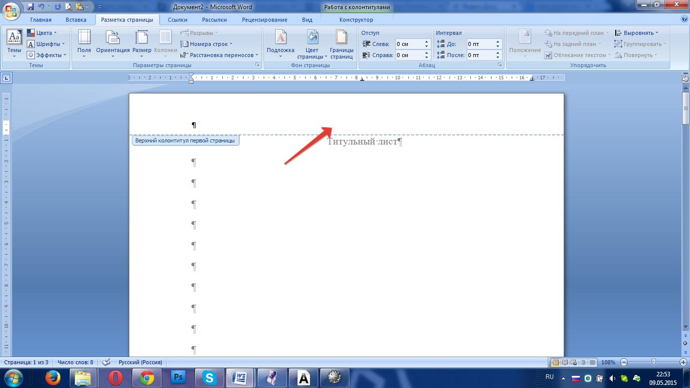 📝Не знаете как нумеровать страницы в реферате Поможем или научим  Титул без номера 1