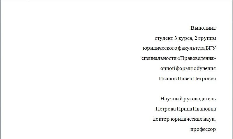 📝Как написать первую страницу реферата   как оформить первую страницу реферата